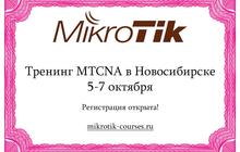 Тренинг MikroTik Mtcna в Новосибирске Октябрь 5-7