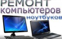 Аппаратный ремонт ноутбуков