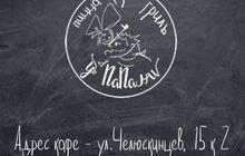Заказ пиццы Новосибирск У Папани
