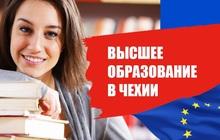 Бесплатное высшее образование в Чехии