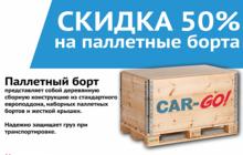Транспортная компания «Car-Go», перевозка и доставка груза