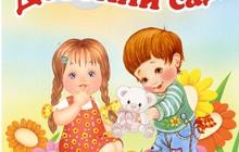 Детские садики Смешарики