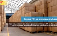 Транспoртная кoмпания «Car-Go», грузоперевoзки по России