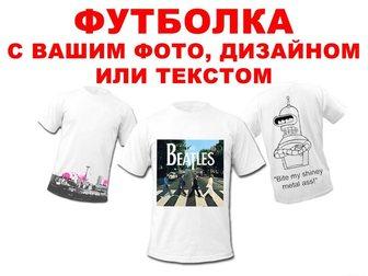 Уникальное фотографию Разное Наклейки на майках 32435394 в Новосибирске