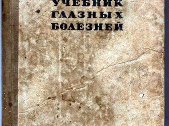 Новое изображение Антиквариат продам медицинские старинные книги с 1937 г, 32469029 в Новосибирске