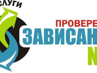 Скачать бесплатно foto  Компьютерная помощь не выходя из дома 32504236 в Новосибирске