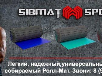 Скачать фотографию  Ролл-мат 32660737 в Новосибирске