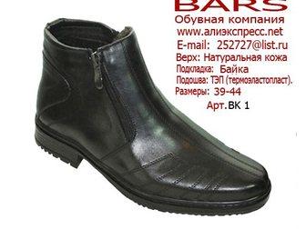 Новое foto Мужская обувь Обувь оптом от производителя Bars 33127353 в Новосибирске