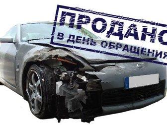 Уникальное foto  Куплю ваше авто! 33375446 в Новосибирске