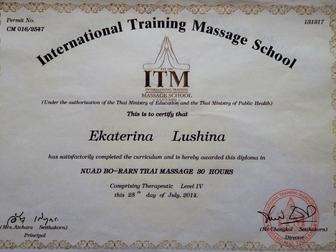 Новое фотографию Массаж Профессиональный массаж 33659987 в Новосибирске