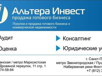 Скачать изображение Коммерческая недвижимость Транспортная компания с постоянными контрактами 33831205 в Новосибирске