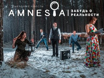 Скачать бесплатно foto  Выездной квест Амнезия 33997226 в Новосибирске