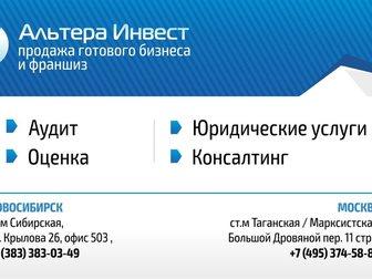 Скачать бесплатно foto Коммерческая недвижимость 2 Wellnes-центра по цене одного 34366072 в Новосибирске