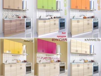 Новое фото Кухонная мебель Кухонный гарнитур новый в упаковке с мойкой 34571453 в Новосибирске