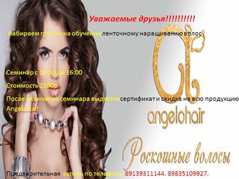 Уникальное фото  Ленточное наращивание волос 34765315 в Новосибирске