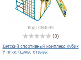 Смотреть фотографию Спортивные  магазины Интернет магазин Детских Спортивных Комплексов 36723984 в Новосибирске