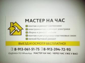 Уникальное foto  мастер на час 37794500 в Новосибирске