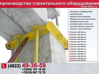 Уникальное фотографию  Подкос монтажный ПМ2500, диапазон регулирования L=2100-2900 мм; 37852724 в Новосибирске