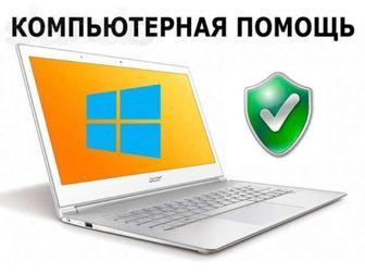 Свежее фото  Мастер по ремонту компьютеров 37863072 в Новосибирске