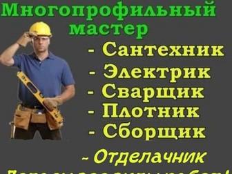 Скачать бесплатно foto Ремонт, отделка Многопрофильный мастер, В день заявки, Срочно, Без выходных, 37968222 в Новосибирске