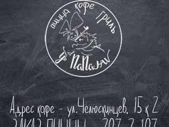 Просмотреть изображение Пиццерии, фастфуд Заказ пиццы Новосибирск У Папани 39849187 в Новосибирске