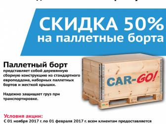 Увидеть foto  Транспортная компания «Car-Go», перевозка и доставка груза п 43812632 в Новосибирске