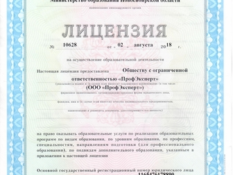 Просмотреть фотографию Повышение квалификации, переподготовка Обучение в кротчайшие сроки по очной, заочной и дистанционной форме обучения 67818411 в Новосибирске