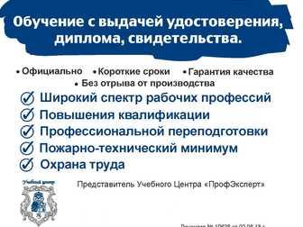 Увидеть foto Повышение квалификации, переподготовка Обучение в кротчайшие сроки по очной, заочной и дистанционной форме обучения 67818411 в Новосибирске
