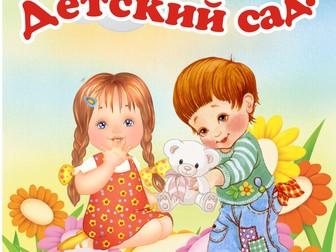 Скачать бесплатно изображение Детские сады Детские садики Смешарики 69016389 в Новосибирске