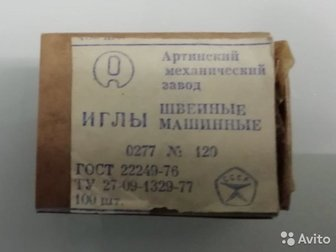 Иглы швейныеГост100 шт в коробке в Новосибирске