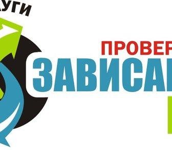 Фото в   Предлагаем ВСЕ виды КОМПЬЮТЕРНЫХ УСЛУГ:  в Новосибирске 350