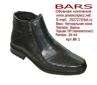 Изображение в Одежда и обувь, аксессуары Мужская обувь Обувь оптом от производителя Bars. в Москве в Новосибирске 1100