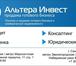 Изображение в   На продажу выставлено предприятие по производству в Новосибирске 1750000
