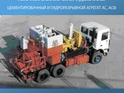 Свежее фото  Комплектующие на агрегат цементировочный АЦ-32; АНЦ-320 38772577 в Новом Уренгое