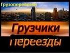 Новое фото Грузчики Грузчики, газели, сборка-разборка мебели, переезды 21421159 в Обнинске