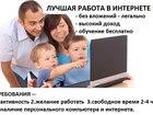 Уникальное фото Разные услуги Подработка для мам в декрете, студентам и всем активным 36921505 в Одессе