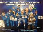 Уникальное изображение Транспорт, грузоперевозки Автостекла, Широкий ассортимент на любую машину, 39249656 в Одессе