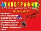 Скачать фото Разное Изготовление и размещение рекламы под ключ 33980806 в Одинцово-10