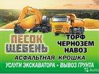 Фото в Строительство и ремонт Строительные материалы доставка песок кареьерный мытый сеяный бетон в Одинцово 0