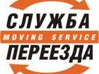 Фотография в Авто Транспорт, грузоперевозки Все для переезда: Мебельные фургоны, Бригады в Одинцово 2500