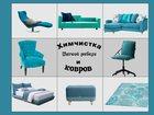 Изображение в   Выездная химчистка мебели, ковров и штор в Одинцово 0