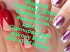 Уникальное foto Косметические услуги Коррекция ногтей в Одинцово с выездом на дом 35034496 в Одинцово