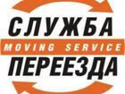 Увидеть фото Транспорт, грузоперевозки Профессиональный переезд квартиры и дома, 38931403 в Одинцово