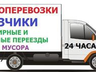грузчики,переезды,подбор автотранспорта Водители на личных а/м Газель перевезут