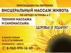 Новое изображение Массаж Школа массажа живота в Омске 30724194 в Омске