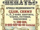 Смотреть изображение Продажа домов Сдаю дом 31716866 в Омске