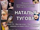 Просмотреть фотографию Курсы, тренинги, семинары Мастер Класс 32331298 в Омске