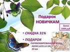 Фотография в   В крупную косметическую компанию ТРЕБУЮТСЯ в Омске 0