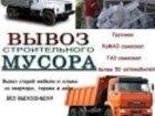 Новое изображение Транспорт, грузоперевозки Вывоз строительного Мусора в Омске Грузчики 32945724 в Омске