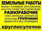 Изображение в Услуги компаний и частных лиц Грузчики Выполним:Любую физическую работу.   Демонтажные в Омске 200